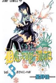 D.Gray-Man #3 capa