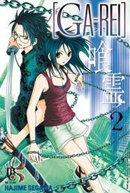 Ga-Rei #2 capa