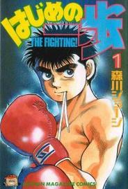 Hajime No Ippo #001 capa