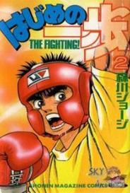 Hajime No Ippo #002 capa