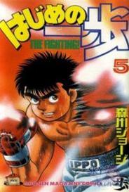 Hajime No Ippo #005 capa