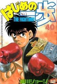 Hajime No Ippo #040 capa