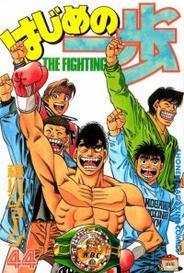 Hajime No Ippo #44 capa