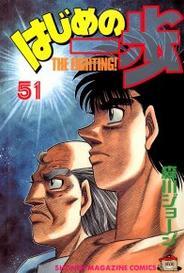 Hajime No Ippo #51 capa
