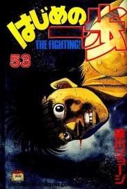 Hajime No Ippo #53 capa