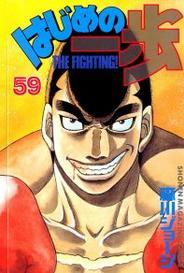 Hajime No Ippo #59 capa