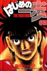 Hajime No Ippo #68 capa