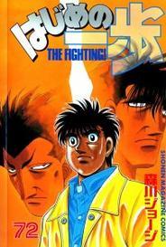 Hajime No Ippo #72 capa