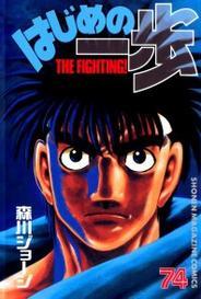 Hajime No Ippo #74 capa
