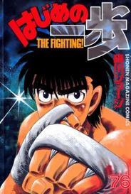 Hajime No Ippo #76 capa