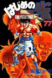 Hajime No Ippo #77 capa