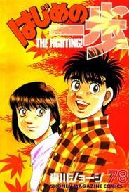 Hajime No Ippo #78 capa