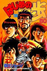 Hajime No Ippo #80 capa