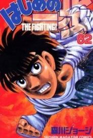 Hajime No Ippo #82 capa
