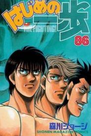 Hajime No Ippo #86 capa