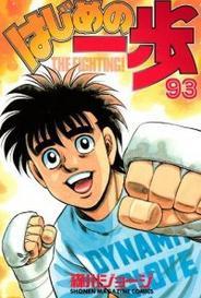 Hajime No Ippo #93 capa