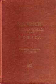 T.S, Eliot  capa