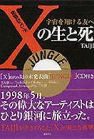 X No Sei To Shi capa